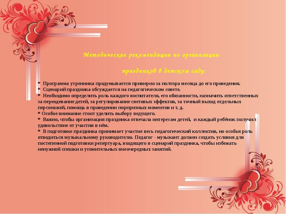 Методические рекомендации по организации праздников в детском саду: * Програ...