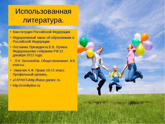 Использованная литература. Конституция Российской Федерации. Федеративный зак...