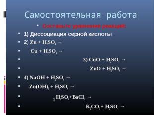 Самостоятельная работа Составьте уравнения реакций: 1) Диссоциация серной кис