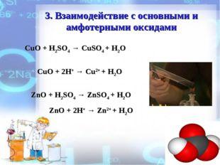 3. Взаимодействие с оcновными и амфотерными оксидами CuO + H2SO4 → CuSO4 + H2