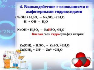 4. Взаимодействие с основаниями и амфотерными гидроксидами 2NaOH + H2SO4 → Na