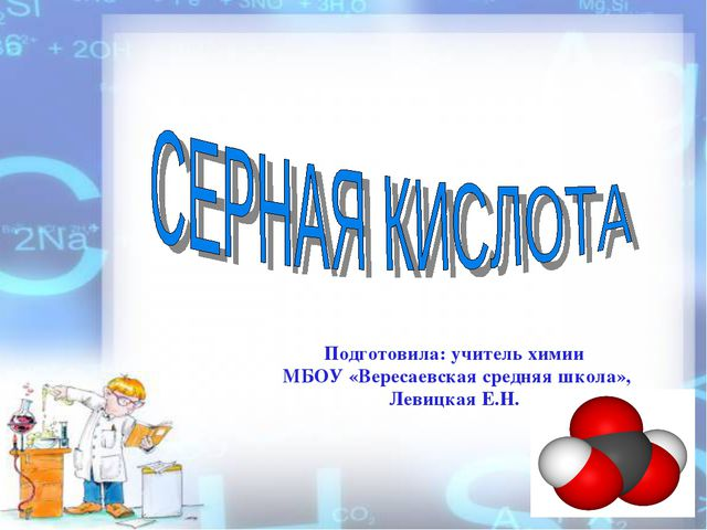Подготовила: учитель химии МБОУ «Вересаевская средняя школа», Левицкая Е.Н.