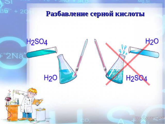 Разбавление серной кислоты