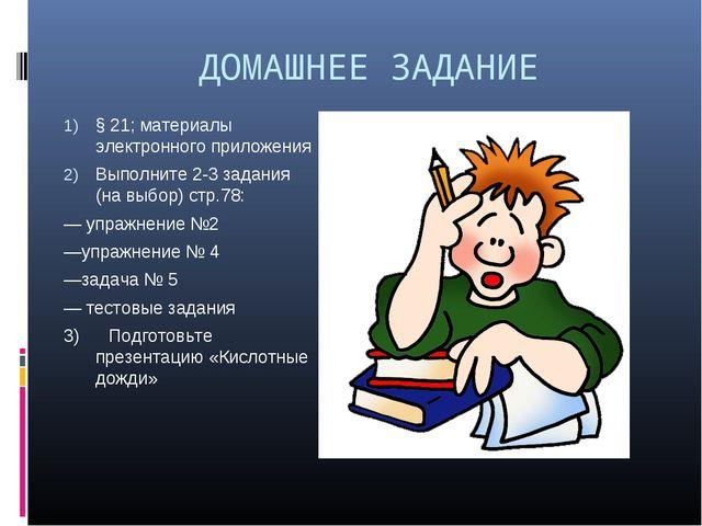 ДОМАШНЕЕ ЗАДАНИЕ § 21; материалы электронного приложения Выполните 2-3 задани...