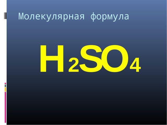 Молекулярная формула H2SO4