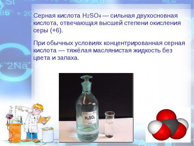 Серная кислота H2SO4— сильная двухосновная кислота, отвечающая высшей степен...