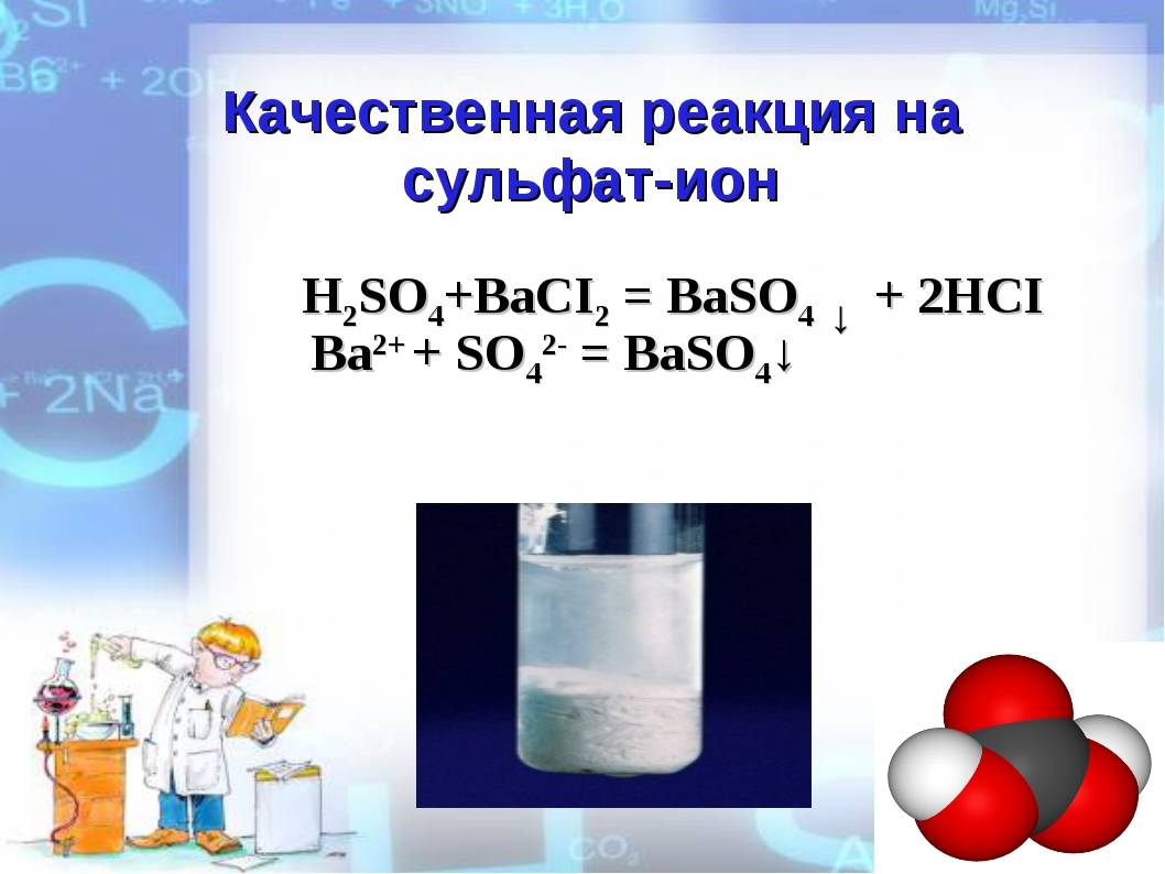 Качественная реакция на сульфат-ион H2SO4+BaCI2 = BaSO4 ↓ + 2HCI Ba2+ + SO42-...