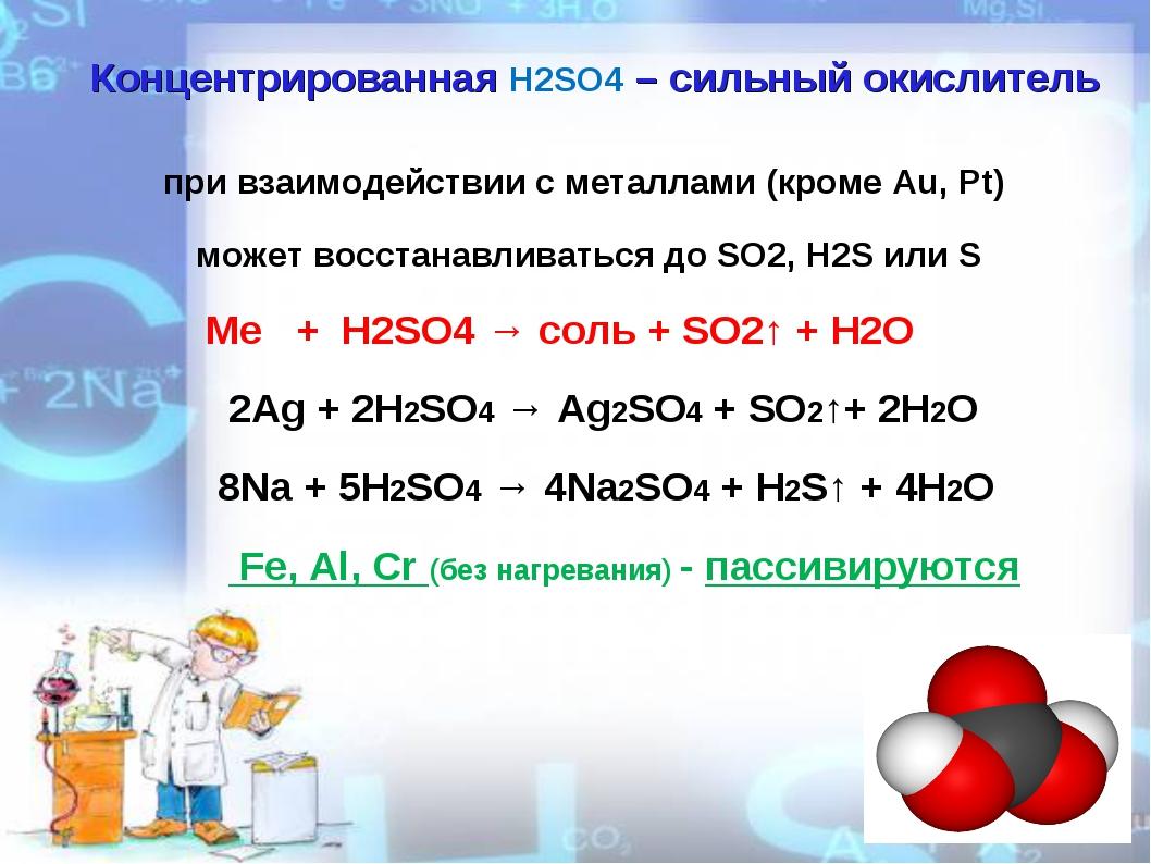 Концентрированная H2SO4 – сильный окислитель при взаимодействии с металлами...