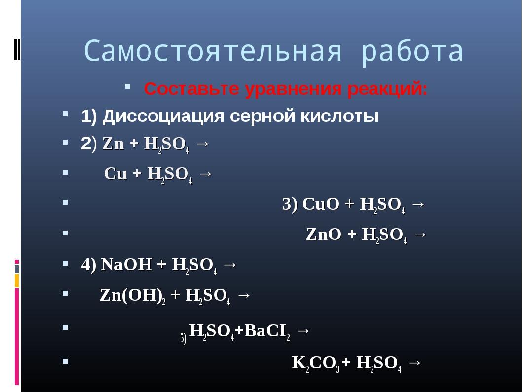 Самостоятельная работа Составьте уравнения реакций: 1) Диссоциация серной кис...