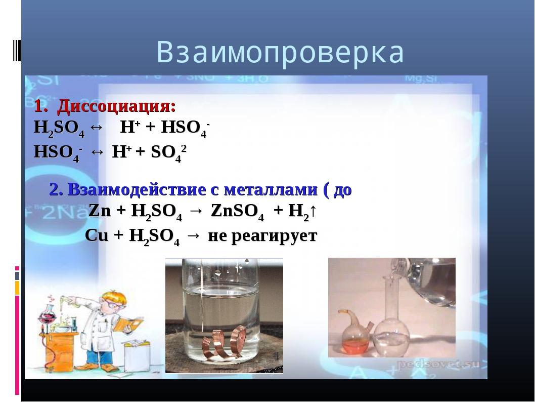 Взаимопроверка 1. Диссоциация: H2SO4 ↔ H+ + HSO4- HSO4- ↔ H+ + SO42 2. Взаимо...
