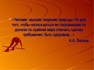«Человек- высшее творение природы. Но для того, чтобы наслаждаться ее сокров