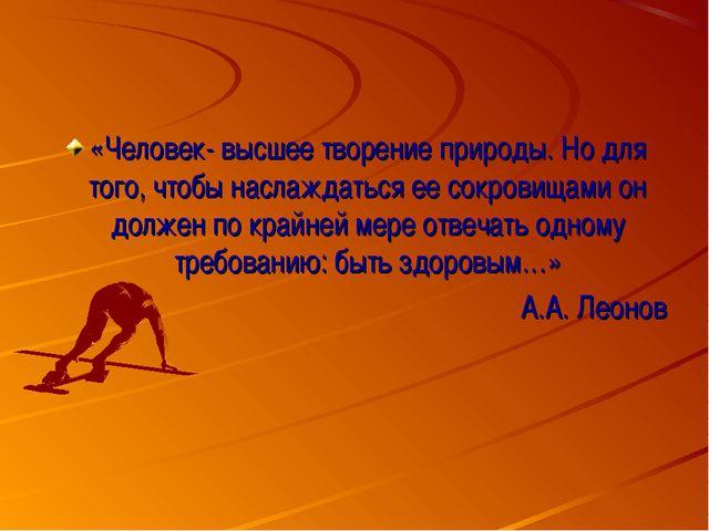 «Человек- высшее творение природы. Но для того, чтобы наслаждаться ее сокров...