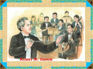 Ахмет Жұбанов