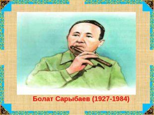 Болат Сарыбаев (1927-1984)