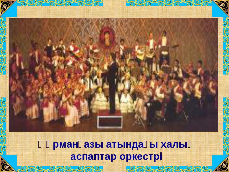 Құрманғазы атындағы халық аспаптар оркестрі