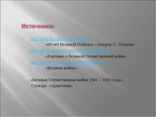 http://pobeda-1941-1945.narod.ru/ «60 лет Великой Победы» - галерея А . Петро