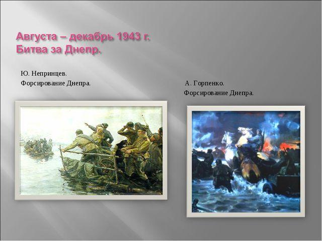 Ю. Непринцев. Форсирование Днепра. А. Горпенко. Форсирование Днепра.