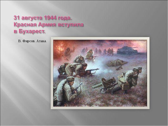 В. Фирсов. Атака.