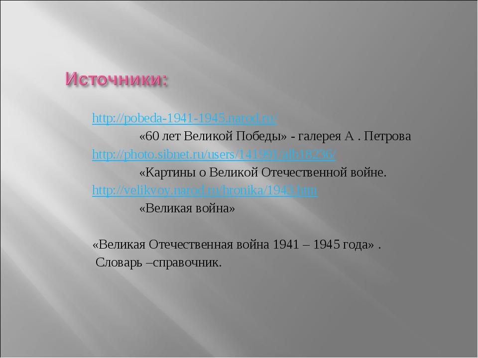 http://pobeda-1941-1945.narod.ru/ «60 лет Великой Победы» - галерея А . Петро...