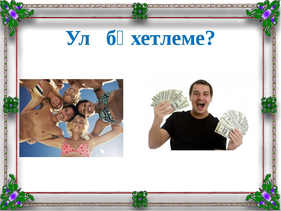Ул бәхетлеме?