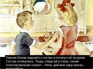 Павлик боком подошёл к сестре и потянул её за рукав. Сестра оглянулась. Тогд