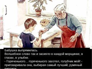 Бабушка выпрямилась. Волшебное слово так и засияло в каждой морщинке, в глаз