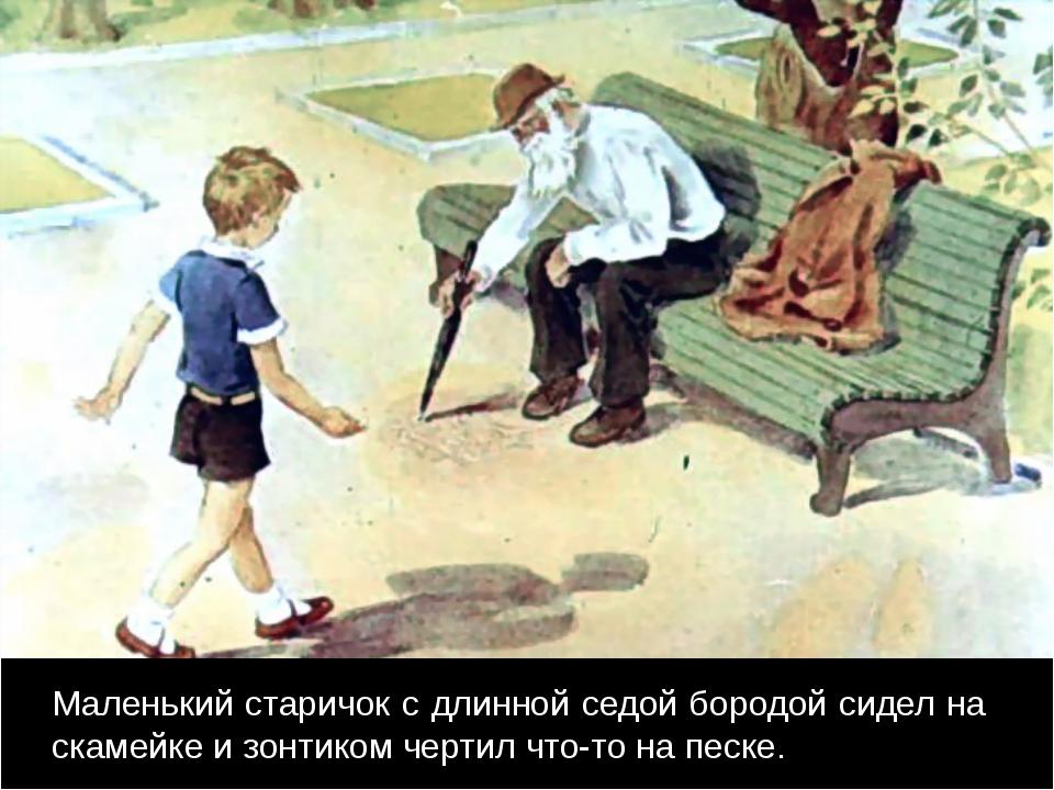 Маленький старичок с длинной седой бородой сидел на скамейке и зонтиком черт...