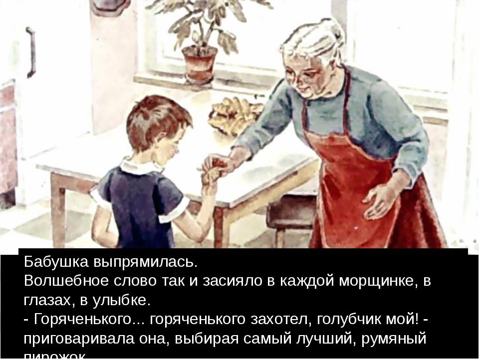 Бабушка выпрямилась. Волшебное слово так и засияло в каждой морщинке, в глаз...
