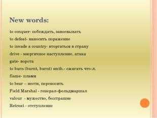 New words: to conquer- побеждать, завоевывать to defeat- наносить поражение t