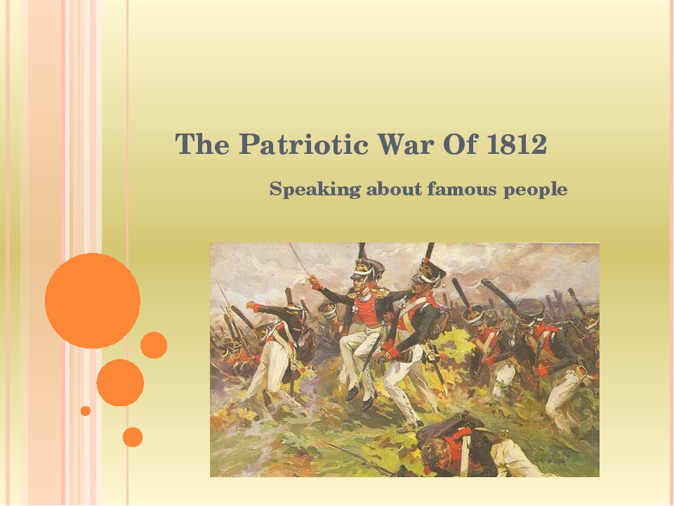 The Patriotic War Of 1812 Speaking about famous people