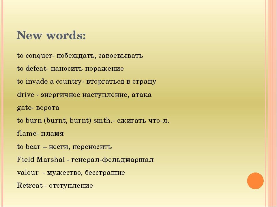 New words: to conquer- побеждать, завоевывать to defeat- наносить поражение t...