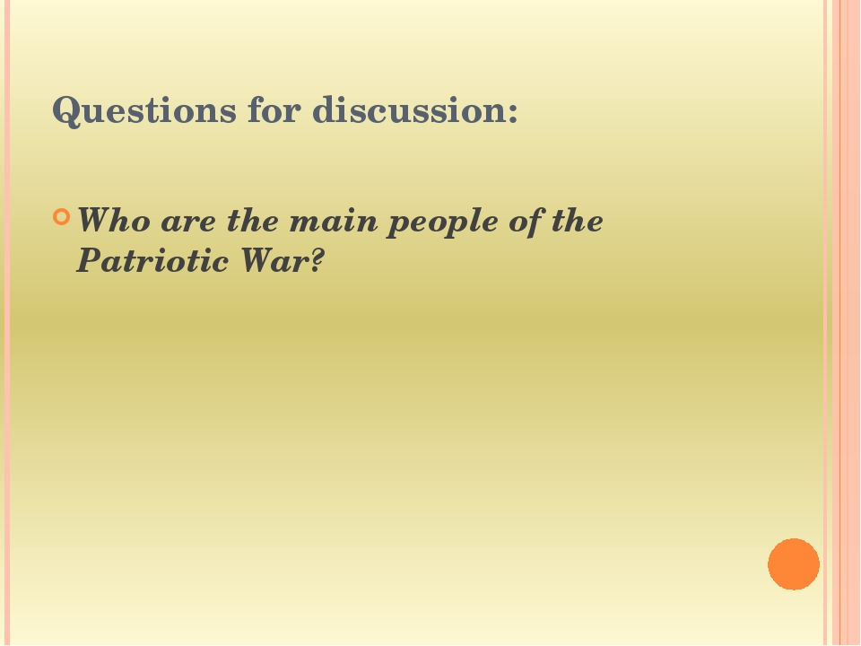 Questions for discussion: Who are the main people of the Patriotic War?