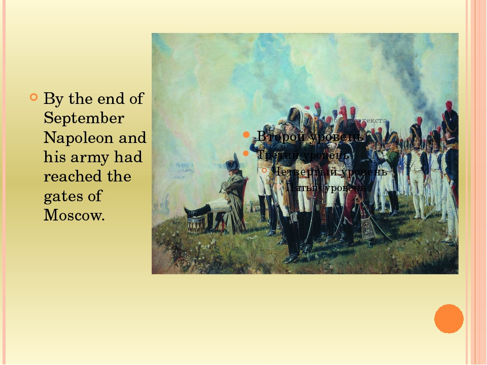 By the end of September Napoleon and his army had reached the gates of Moscow.
