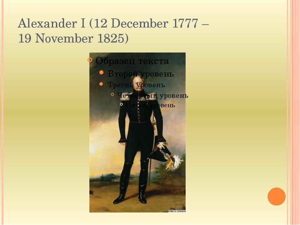 Alexander I (12 December 1777 – 19 November 1825)