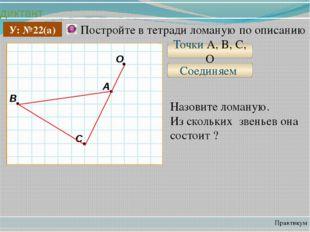 диктант Практикум У: №22(а) Постройте в тетради ломаную по описанию Точки A,