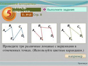 Осваиваем алгоритмы Практикум Проведите три различные ломаные с вершинами в о