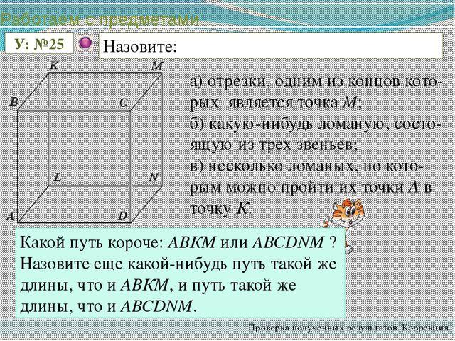 а) отрезки, одним из концов кото-рых является точка М; б) какую-нибудь ломану...