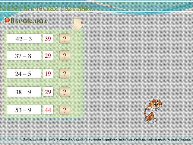 Математическая разминка Вхождение в тему урока и создание условий для осознан...