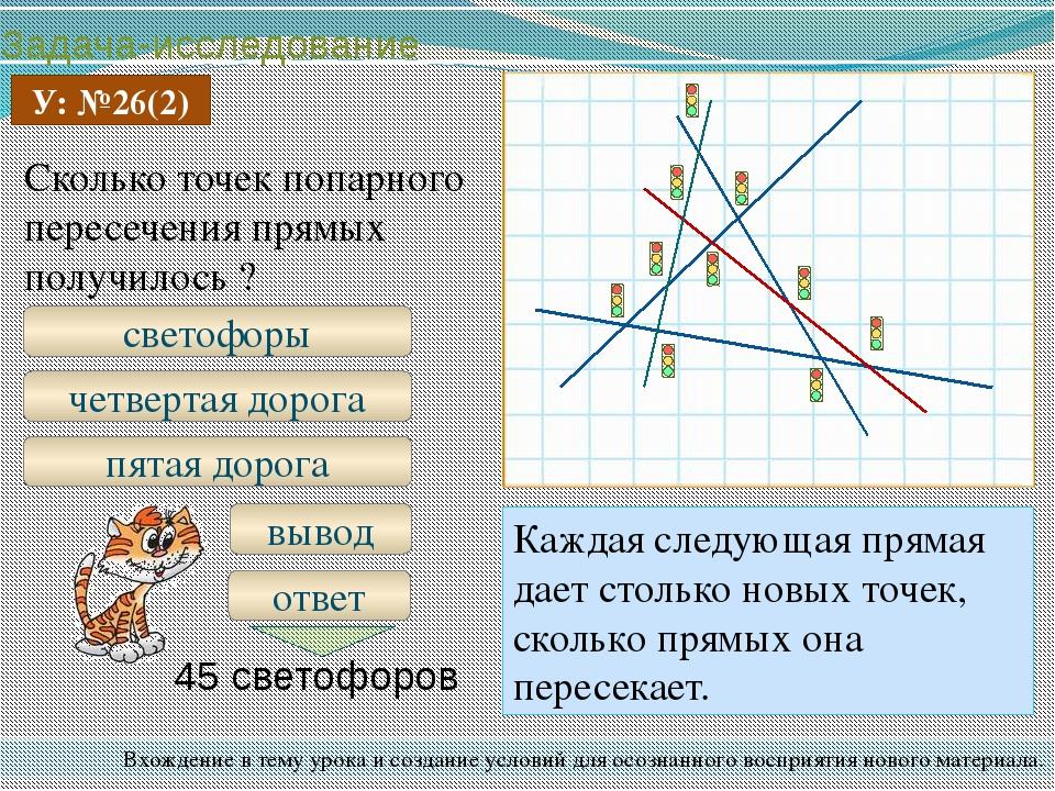 Задача-исследование Вхождение в тему урока и создание условий для осознанного...