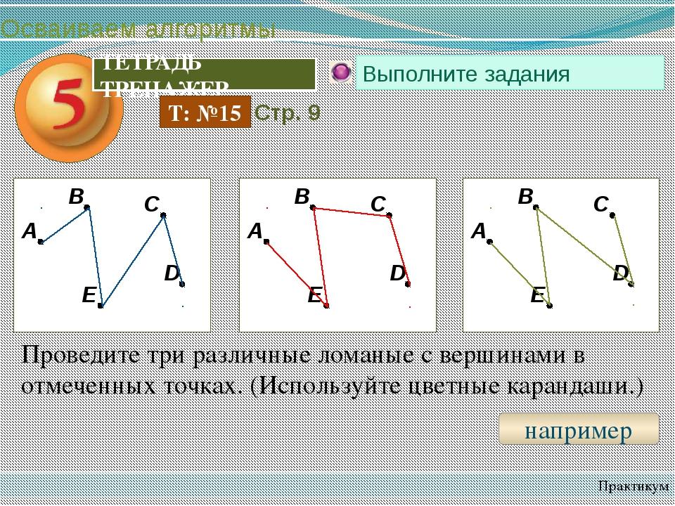 Осваиваем алгоритмы Практикум Проведите три различные ломаные с вершинами в о...