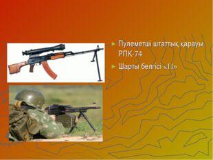 Пулеметші штаттық қарауы РПК-74 Шарты белгісі «П»