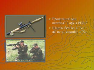 Граната-атқыш штаттық қаруы РГД-7 Шарты белгісі «ГА» және көмекшісі «ГК»