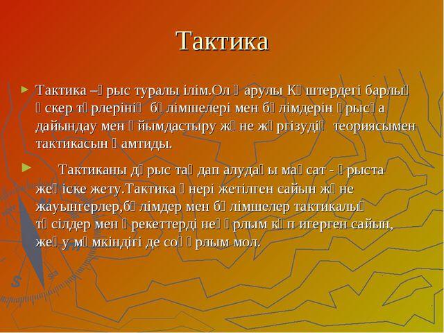Тактика Тактика –ұрыс туралы ілім.Ол Қарулы Күштердегі барлық әскер түрлеріні...