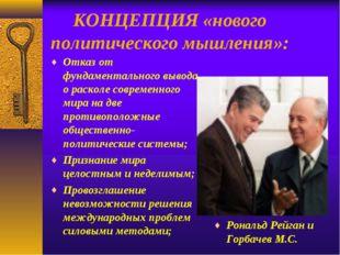 КОНЦЕПЦИЯ «нового политического мышления»: Отказ от фундаментального вывода о