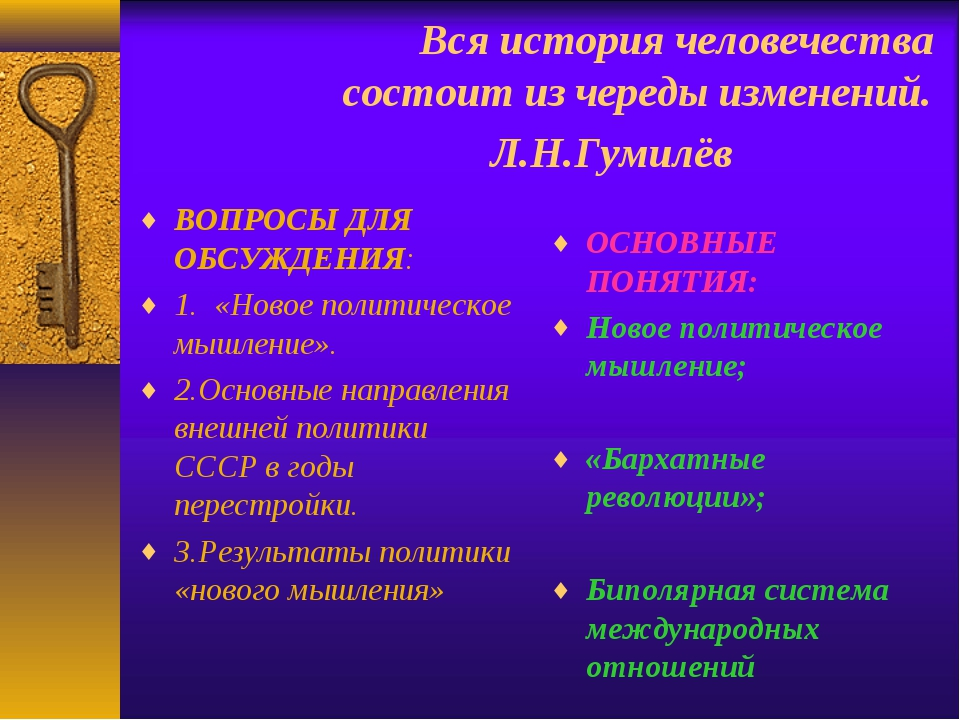Вся история человечества состоит из череды изменений. Л.Н.Гумилёв ВОПРОСЫ ДЛЯ...