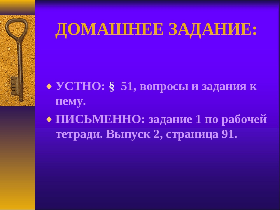 ДОМАШНЕЕ ЗАДАНИЕ: УСТНО: § 51, вопросы и задания к нему. ПИСЬМЕННО: задание 1...