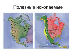 Полезные ископаемые М А г м а т и ч е с к и е Осадочные породы о с а д о чные
