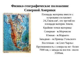 Физико-географическое положение Северной Америки Площадь материка вместе с ос
