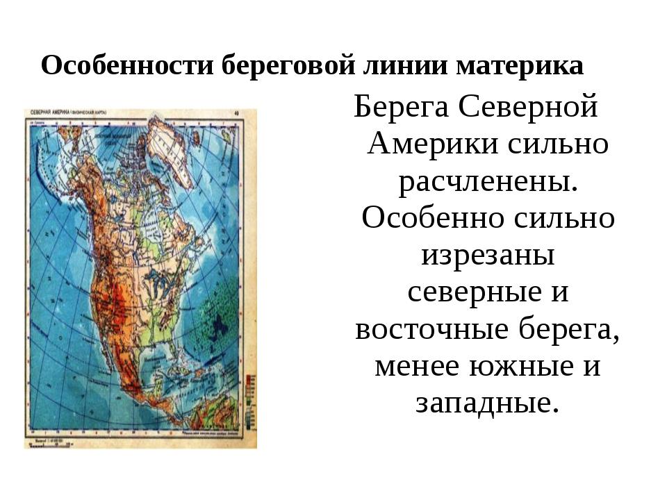 Особенности береговой линии материка Берега Северной Америки сильно расчленен...