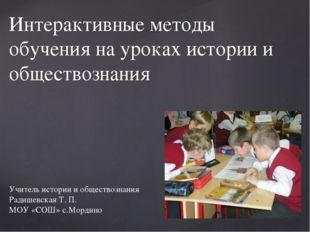 Интерактивные методы обучения на уроках истории и обществознания Учитель исто